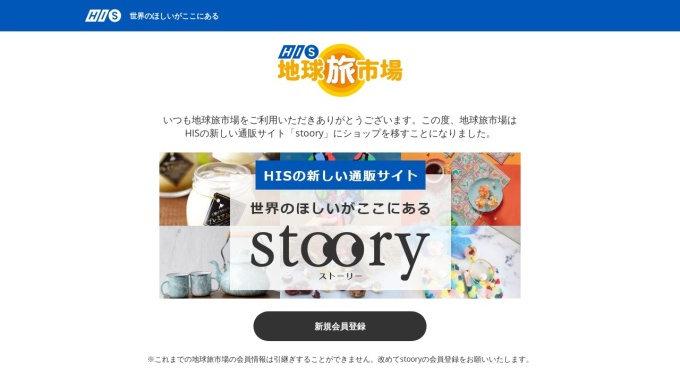 Screenshot of goods.his-j.com