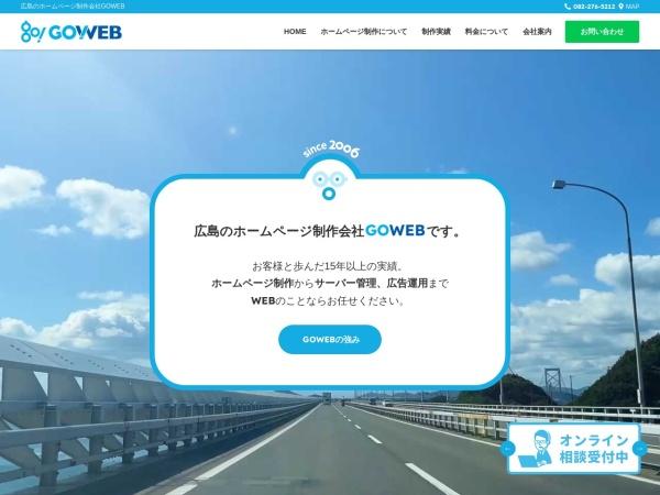 https://goweb.jp/