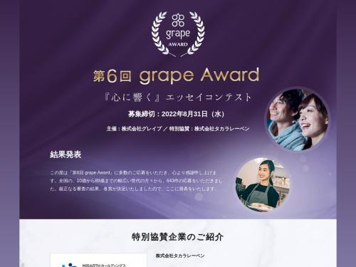 Screenshot of grapee.co.jp