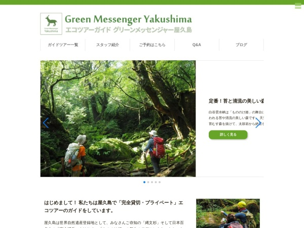 Screenshot of greenmessenger-yakushima.com