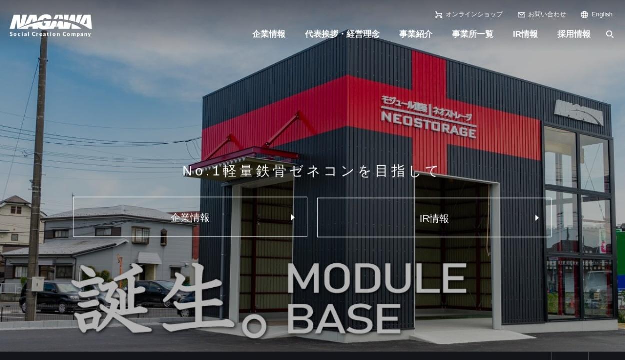 https://group.nagawa.co.jp/index.html
