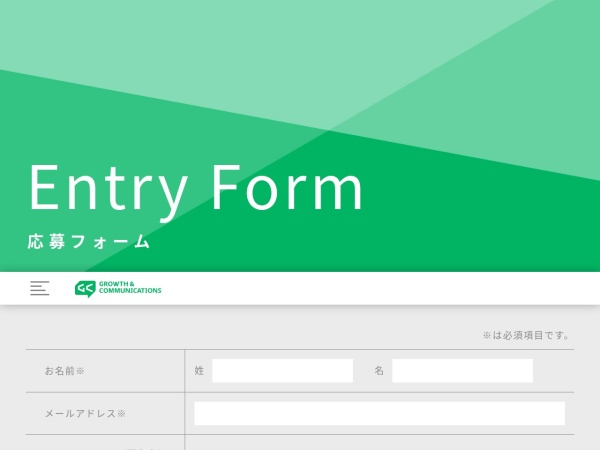 https://growth-and.com/entry-form/