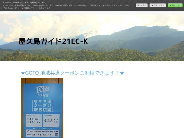 Screenshot of guide21.jimdofree.com