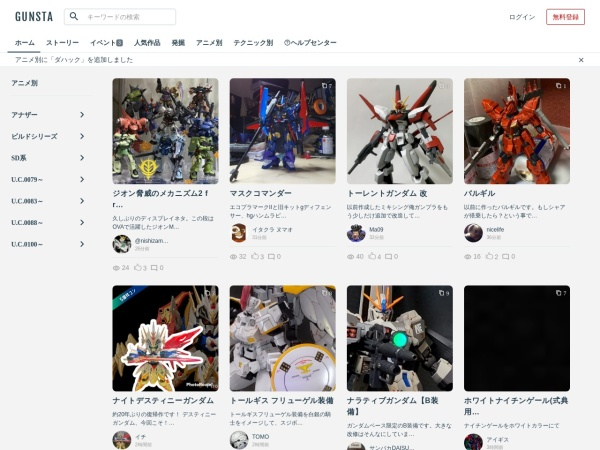 Screenshot of gumpla.jp