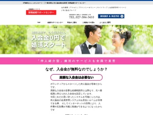 https://gunma.support-marriage.com/
