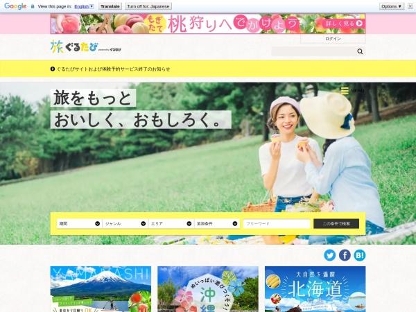 Screenshot of gurutabi.gnavi.co.jp
