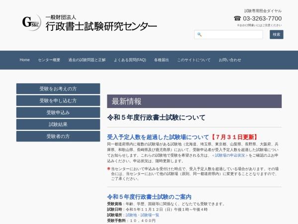 https://gyosei-shiken.or.jp/