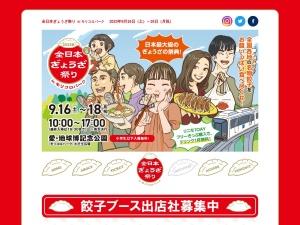 https://gyozamatsuri.jp/