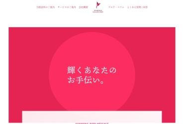 Screenshot of h-bird.net
