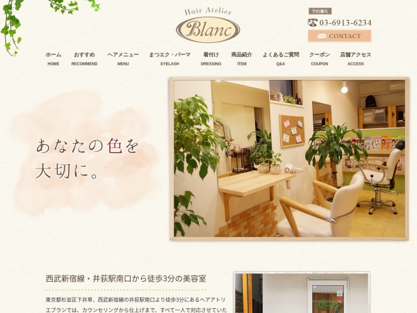 Screenshot of hairatelier-blanc.com