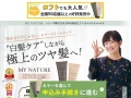 https://haircare-my-nature.jp/af/colortreatment/
