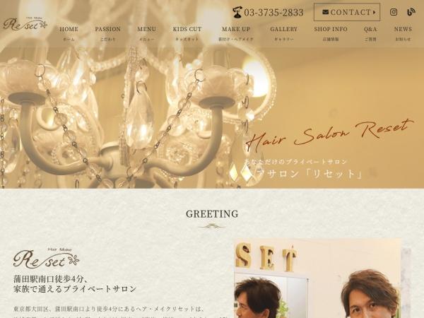 Screenshot of hairmake-reset.com