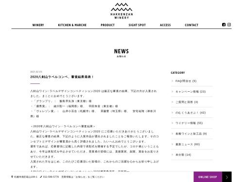 Screenshot of hakkenzanwine.com