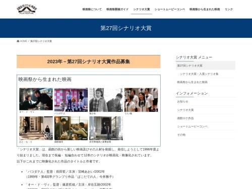 Screenshot of hakodate-illumina.com