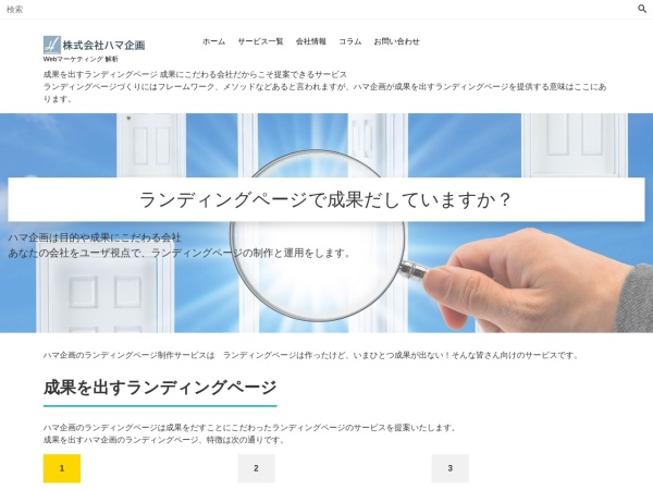 Screenshot of hamakikaku.co.jp
