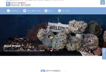 Screenshot of hana-bridal.com