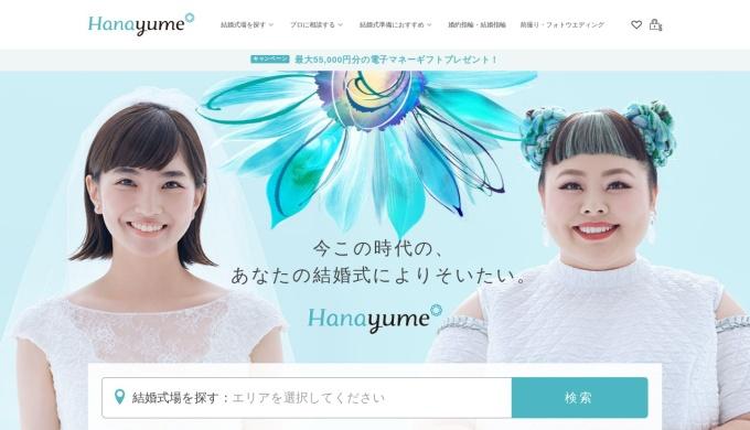 Screenshot of hana-yume.net