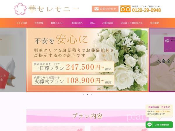 Screenshot of hanacere.com