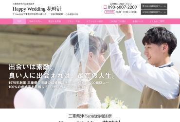 Screenshot of hanadokei-mie.com