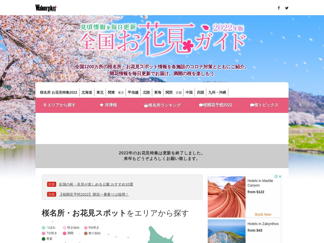 Screenshot of hanami.walkerplus.com
