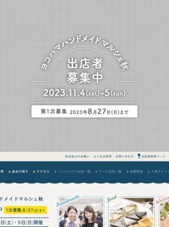 Screenshot of handmade-marche.jp
