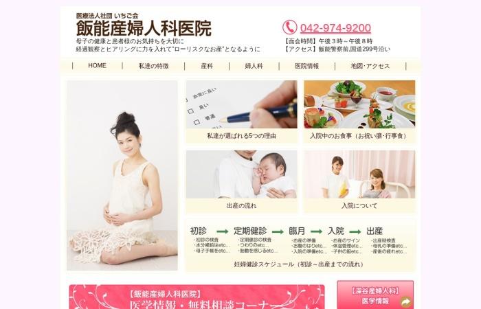 Screenshot of hannou-sanfujinka.com