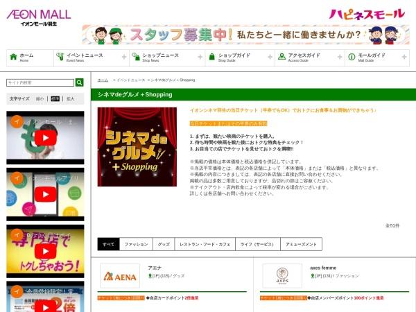 Screenshot of hanyu-aeonmall.com