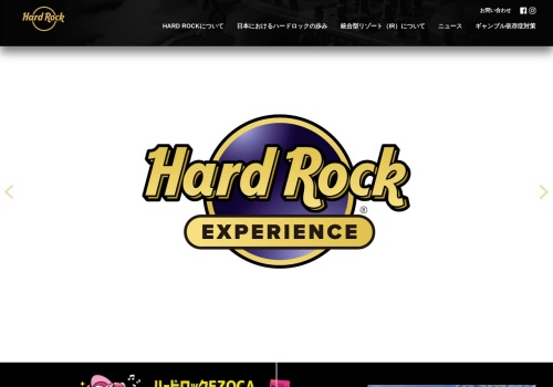 Screenshot of hardrock.co.jp