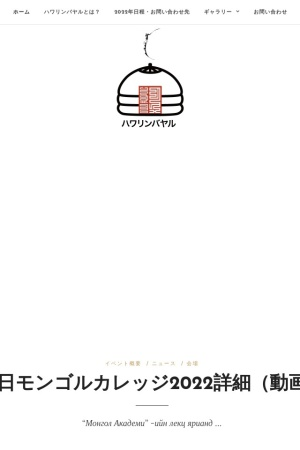 Screenshot of harumatsuri.net
