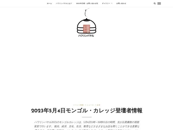 Screenshot of harumatsuri.net
