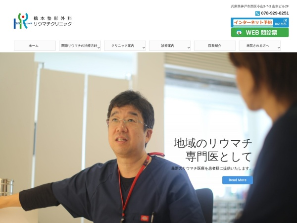 Screenshot of hashimotoclinic.com