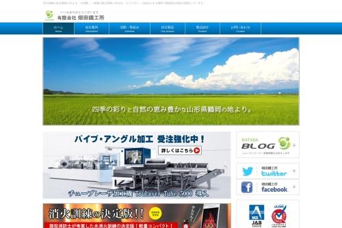 Screenshot of hatadadesu.com