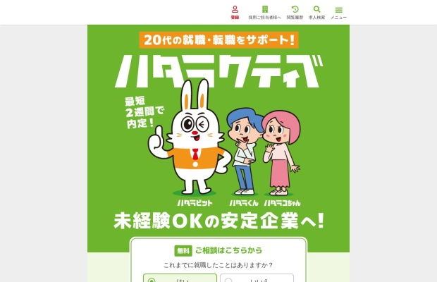 Screenshot of hataractive.jp
