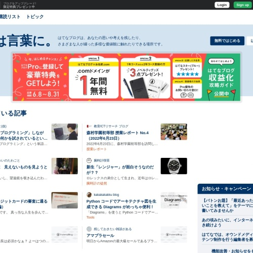Screenshot of hatenablog.com