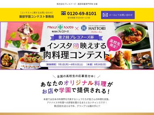 Screenshot of hattori-precofoods.com
