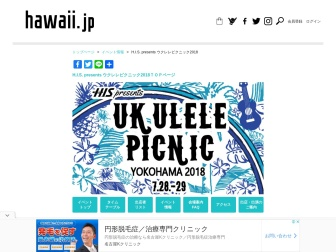 https://hawaii.jp/archives/event/up2018