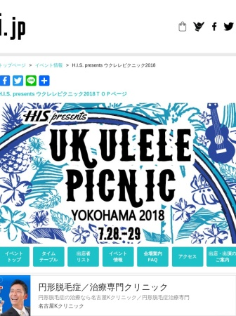 Screenshot of hawaii.jp