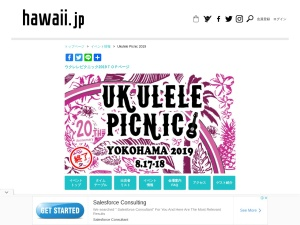 https://hawaii.jp/archives/event/up2019