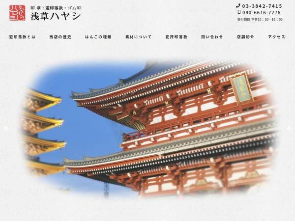 Screenshot of hayashi-hanko.tokyo