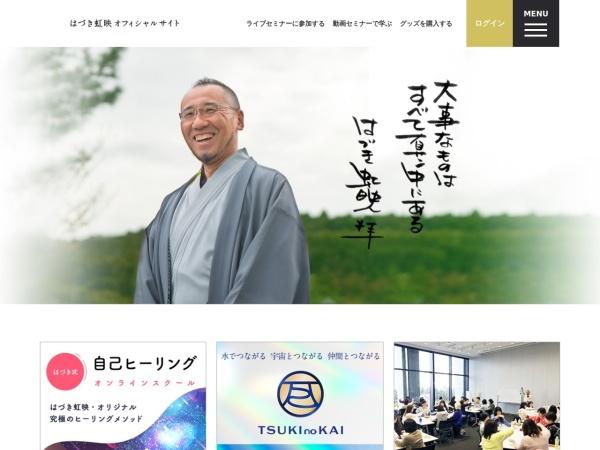 https://hazuki.club/