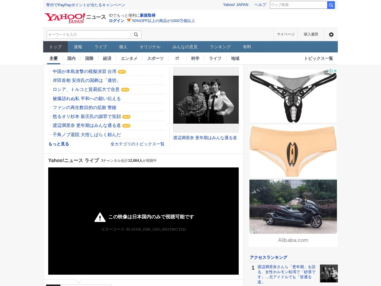 Screenshot of headlines.yahoo.co.jp