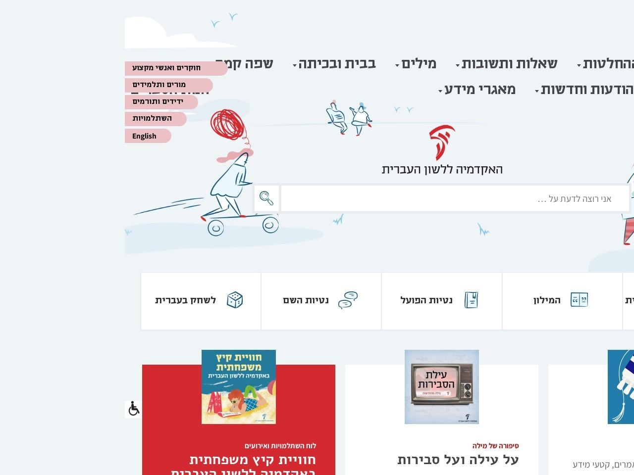 Screenshot of hebrew-academy.org.il