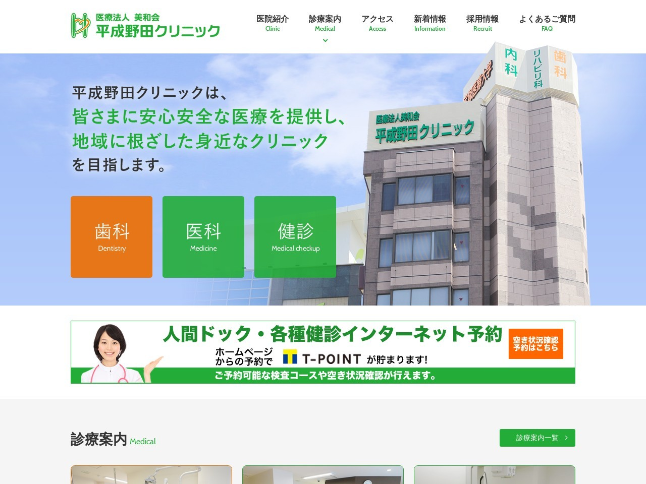 医療法人 美和会  平成野田クリニック (大阪府大阪市福島区)