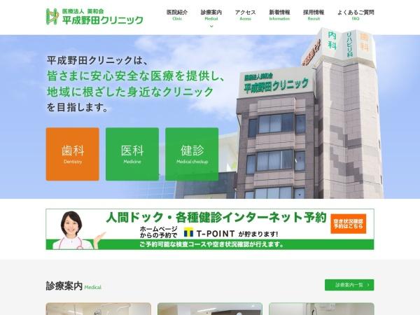 Screenshot of heisei-noda.com