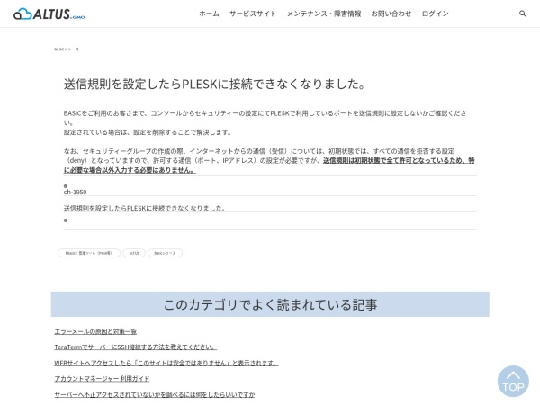 Screenshot of help.gmocloud.com