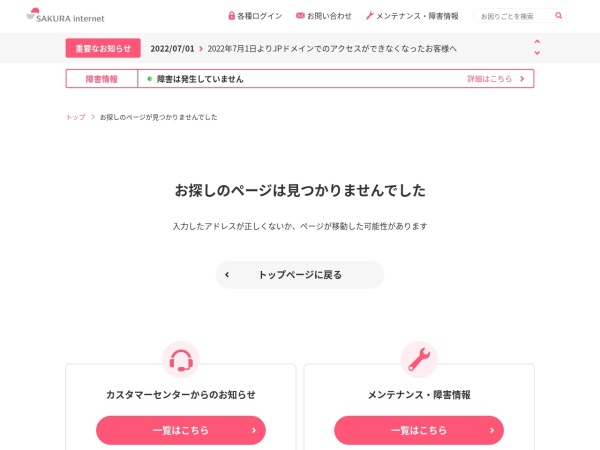 Screenshot of help.sakura.ad.jp