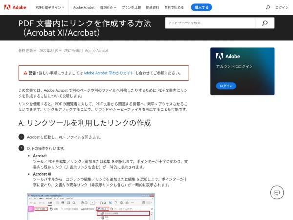 https://helpx.adobe.com/jp/acrobat/kb/4613.html