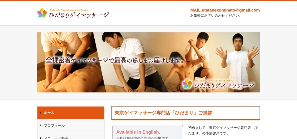 Screenshot of hidamarigm.jimdofree.com