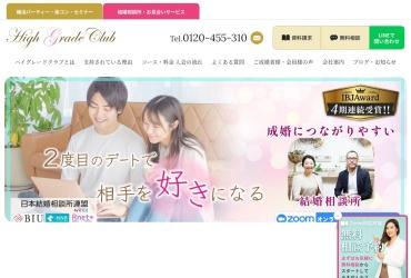 Screenshot of high.ec-access.com