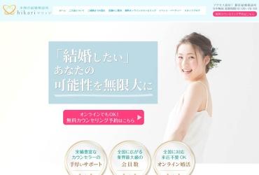 Screenshot of hikari-marriage.com